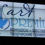 Art-Premium Week